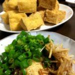 【沖縄食材】揚げ豆腐 ~沖縄の島豆腐を使います~