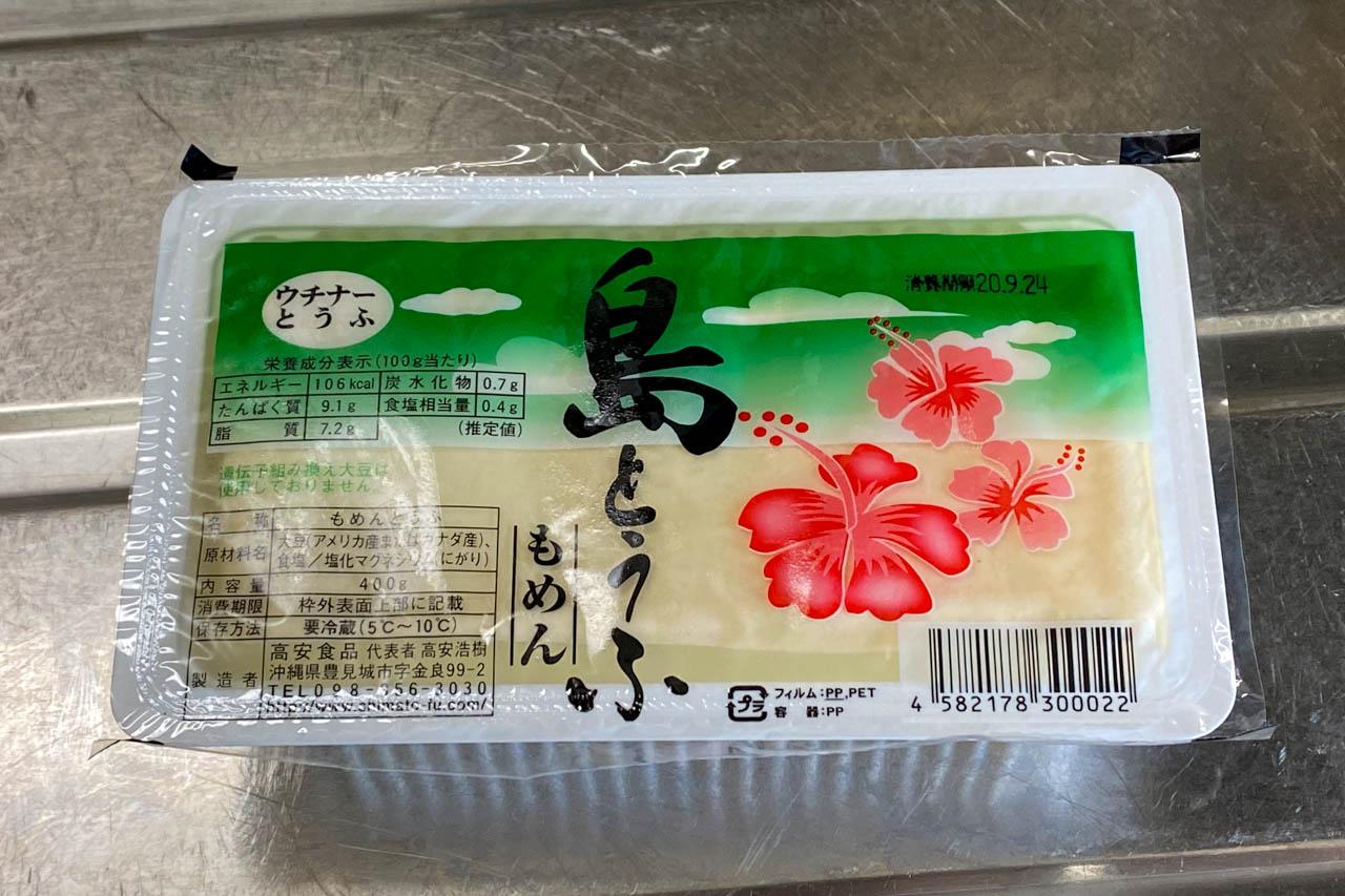 【沖縄食材】ハードタイプ島豆腐